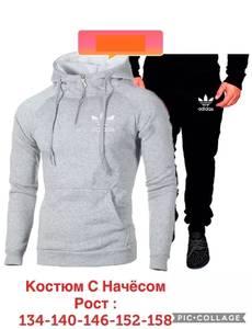 Костюм А16779