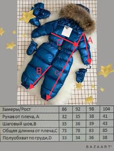 Комбинезон Ч9351