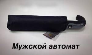 Зонт А02190