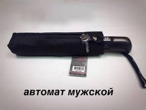 Зонт А02191