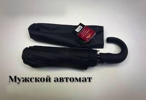 Зонт А02192
