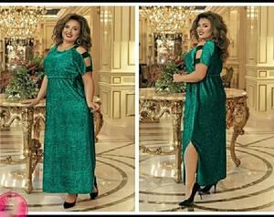 Платье длинное нарядное А58479