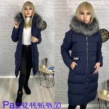 Куртка А20862