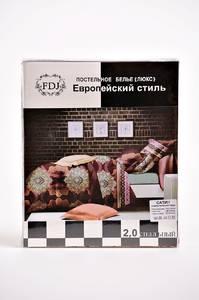 """Комплект постельного белья """"FDJ-европейский стиль"""" Е8622"""