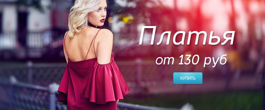 одежда маркет официальный сайт